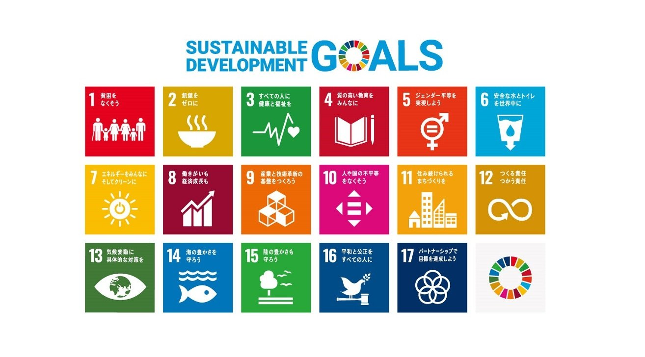 SDGs(持続可能な開発目標)とは? 17の目標などわかりやすく解説